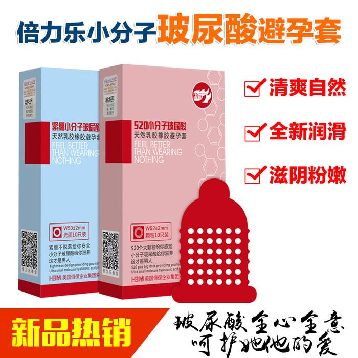 1119倍力乐 玻尿酸超薄避孕套10只装<br/>(独享)券后价 &nbsp;&nbsp;&nbsp;¥9.9